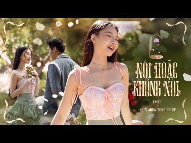 AMEE x SKIN AQUA TONE UP UV - NÓI HOẶC KHÔNG NÓI   Official Music Video - YouTube